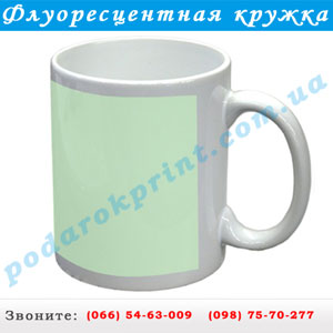 https://podarokprint.com.ua/wp-content/uploads/2018/11/fluorescentnaya-kruzhka-svetlyachok.jpg