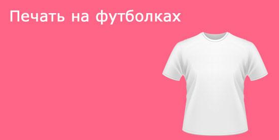 Печать на футболках лого
