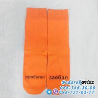 заказать носки мужские оранжевые